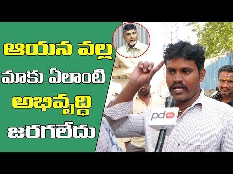 2019 AP Elections | Chandrababu Shock About Public Comments | AP Next CM | PDTV News