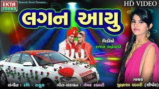 Lagan Aau - DJ Lagna Geet | Full VIDEO | DJ Non Stop | New Gujarati Songs 2018 | Jignasha Rabari