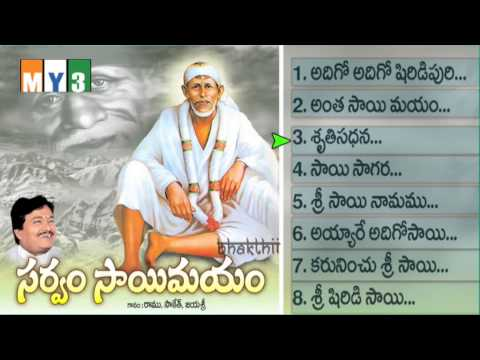 Shirdi Sai Baba Songs - Sarvam Sai Mayam - Jukebox - Bhakti Songs video