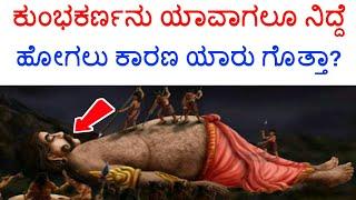 interesting facts about kumbhakarna in kannada| kumbhakarna story in kannada|mahabharatha in kannada