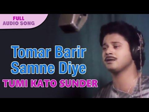 Tomar Barir Samne Diye   Kishore Kumar   Tumi Kato Sunder   Bengali Movie Songs