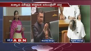 విశ్వాస పరీక్ష పై కర్ణాటక అసెంబ్లీలో చర్చ | HD Kumaraswamy Speech in Karnataka Assembly