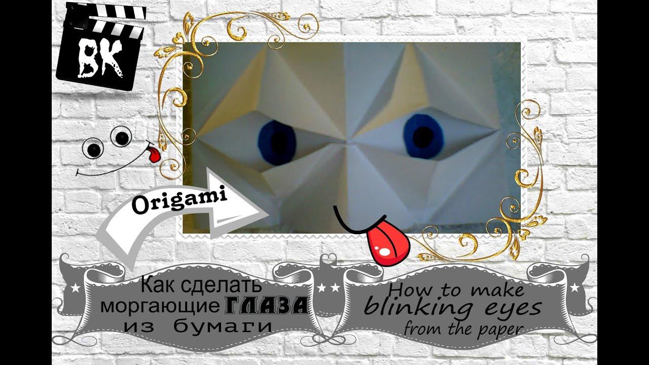 Как сделать глазки из бумаги