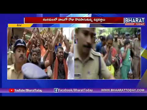 Sabarimala latest News : Protesters Still Continue To Block Entry For Women || Bharat Today