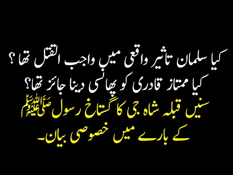 Allama Syed Riaz Hussain Shah Sahib on Gustakh e Rasool Salman Taseer