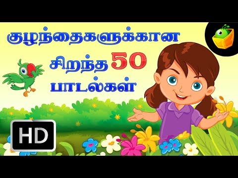 Top 50 Hit Songs - Chellame Chellam - Collection Of Cartoon animated Tamil Rhymes For Kids video