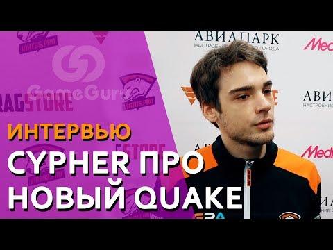 Топовый квэйкер Cypher про Quake Champions #ИНТЕРВЬЮGG