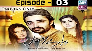 Download Pyarey Afzal Ep 03 - ARY Zindagi Drama 3Gp Mp4