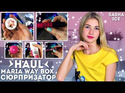 РАСПАКОВКА MARIA WAY BOX | СЮРПРИЗАТОР