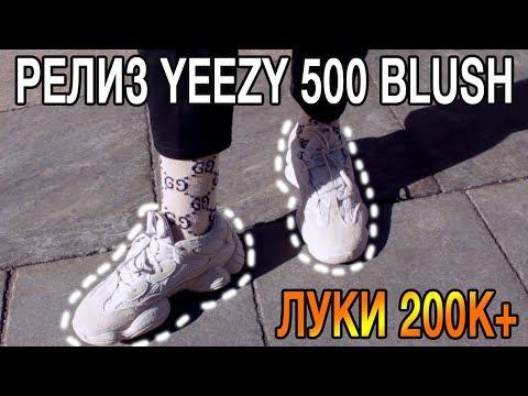СКОЛЬКО СТОИТ ТВОЙ ШМОТ? #4 Релиз Yeezy 500 Blush!