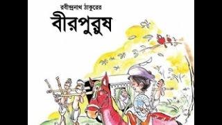 bangla kobita abritti    Bengali Poetry Recitation   Birpurush (Rabindranath Tagore) BY PRITI