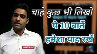 Top 10 things for writers and poet|writing tips for beginners|10 writing tips|kaise likhe