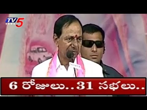 6 రోజులు.. 31 సభలు..! | KCR Election Campaign Schedule | TV5 News