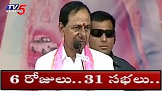 6 రోజులు.. 31 సభలు..! | KCR Election Campaign Schedule