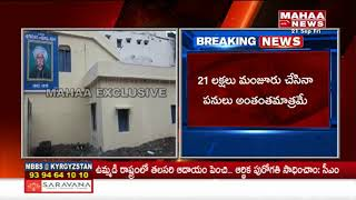 Gurajada Apparao House Reconstructive works Was Stopped