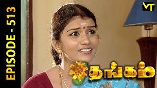 Thangam Tamil Serial   Epi 513   Ramya Krishnan   Vijayakumar   Vision Time Tamil