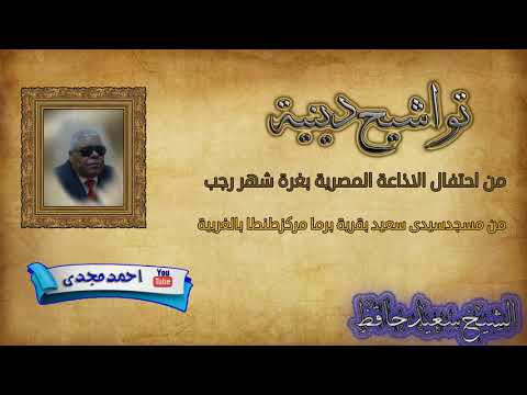 سعيد حافظ| تواشيح دينية من مسجد سيدى سعيد بطنطا |نادرة جدا لاول مرة thumbnail