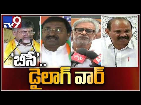 AP elections : TDP, BJP and YCP war of words over Jayaho BC Public Meeting - TV9