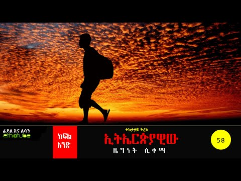 Ethiopia - Fidel Ena Lisan : ፊደል እና ልሳን With Habtamu Seyoum - ኢትኤርጵያዊው Part 1 | Episode 58