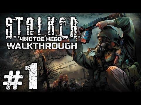 S.t.a.l.k.e.r - STALKER - Чистое небо