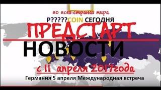 #PLATINCOIN МЕЖДУНАРОДНАЯ ВСТРЕЧА В БЕРЛИНЕ 5 апреля о СТАРТЕ