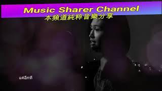黃若熙 - 七種語言演繹  說散就散 | Music Sharer Channel