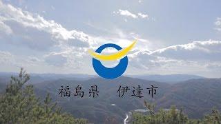 ◆福島県 伊達市PR映像『時のかけら』◆