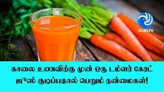 காலை உணவிற்கு முன் ஒரு டம்ளர் கேரட் ஜூஸ் குடிப்பதால் பெறும் நன்மைகள்! – Tamil TV