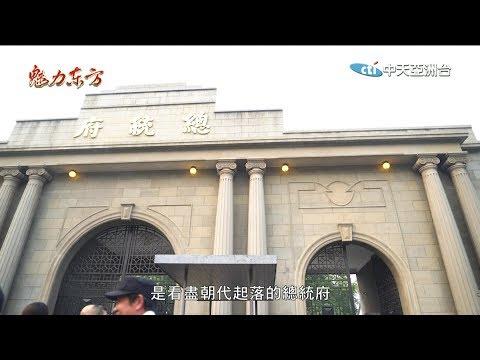 台灣-魅力東方-20181117 迴轉時光 在南京尋找民國老故事