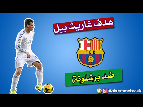 هدف غاريث بيل الثاني ضد برشلونة Gareth Bale Fantastic Goal - FCB vs Real Madrid 1-2 /16/04/2014