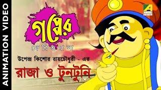 Gapper Feriwala | Raja O Tuntuni | Bangla Cartoon Video