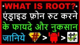 What is Rooting Android Phone in Hindi?Advantage & Disadvantage  Root  Android Phone in [Hindi/Urdu]