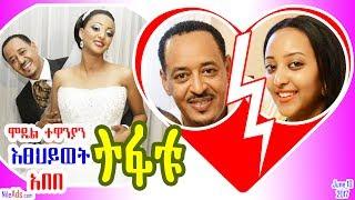 Ethiopia: ሞዴል፣ ተዋንያን እፀህይወት አበበ ከባሏ ተፋታች Actress Etsehiwot Abebe (Tadias Addis) - June 10, 2017