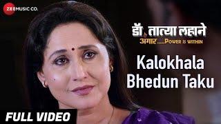 download lagu Kalokhala Bhedun Taku - Dr. Tatyaa Lahane  Makrand gratis