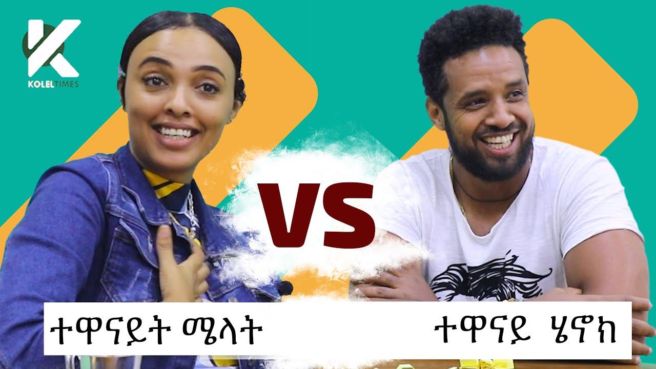 Entertaining Game With Artists Melat Nebiyu And Henok