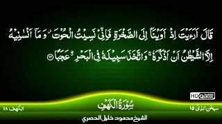 18: Surah Al Kahf  {TAJWEED QURAN} by Siekh Mahmood Khalil Al Husari (Husary)
