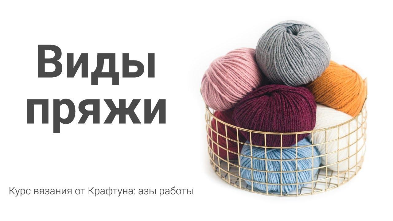 Какая бывает пряжа для вязания спицами