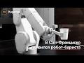 Робот бариста mp3