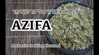 Ethiopian Food: የአዚፋ አሰራር Azifa Recipe