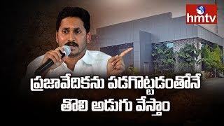 CM Jagan Orders Demolition of  Praja Vedika  | hmtv