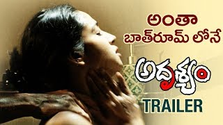 Adhrushyam Telugu Movie Trailer | John | Kalpana | Angana Roy | 2019 Latest Telugu Movie Trailers