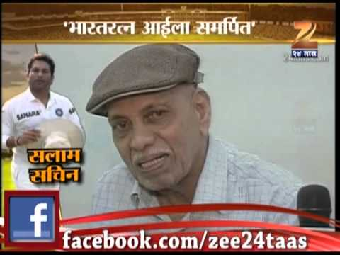 ZEE24TAAS :  Sachin Tendulkar's Sir Ramakant Achrekar on Sachin