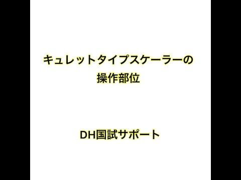 口腔清掃の種類〜DHへの道23〜