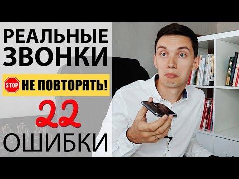 Реальные звонки! НЕ ПОВТОРЯТЬ! 22 ошибки. Как НЕ НАДО звонить? Холодные звонки. Техники продаж.