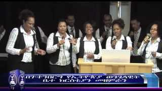 Ethiopian Evangelican Church Choir - Ethio Tv Gothenburg