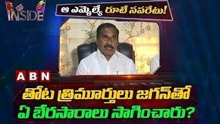 Reasons behind MLA Thota Trimurthulu Meeting with YS Jagan | Inside | ABN Telugu