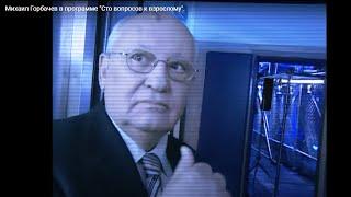 """Михаил Горбачев в программе """"Сто вопросов к взрослому""""."""