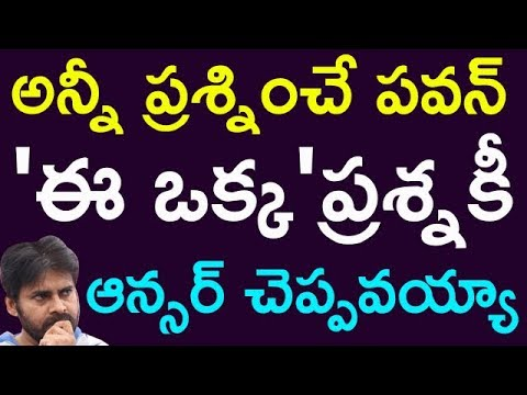 Dear Pawan Kalyan Can You Answer For This One Question   Taja30