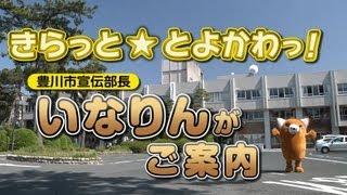 豊川市制施行70周年記念プロモーションビデオ(全編)