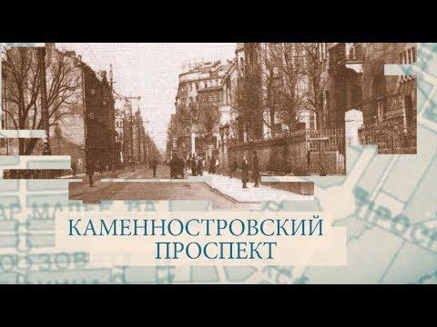 Малые родины большого Петербурга. Каменноостровский проспект
